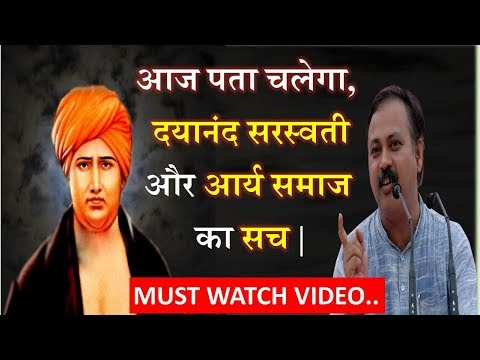 Rajiv Dixit : Reality Of Dayanand Saraswati And Arya Samaj.