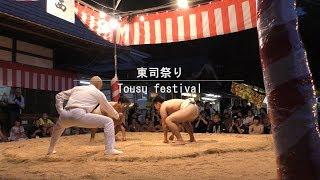 「東司まつり」(明徳寺)【伊豆市観光プロモーション映像】