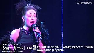 パルコ・ミュージック・ステージ KOKI MITANI'S SHOW GIRL『ショーガール』Vol.2~告白しちゃいなよ、you~ チケット好評発売中! 2018/1/8(月)~14(日) EX THEATER ...