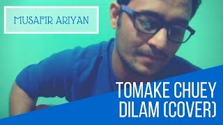 Download Hindi Video Songs - Tomake Chuey Dilam ~ Bastushaap (cover)