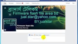 walton primo ef3 flash video tutorial and official firmware flash file 100 tested free download