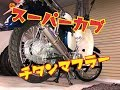 [カブ110#2]スーパーカブにチタンマフラー取付け♪ (RPM 80D-RAPTOR チタン)