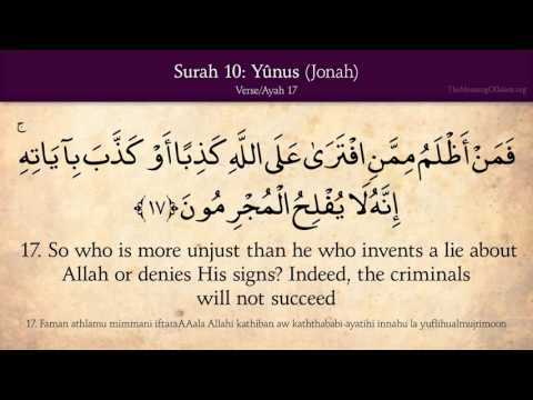 Quran 10. Surah Yunus (Jonah) Arabic and English translation HD