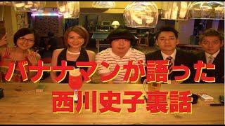 バナナマンの二来が語った西川史子先生の裏話。 西川史子の2013年年末は...
