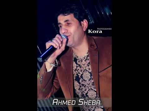 جديد احمد شيبه فوق لنفسك   حزينة اوى 2015   نسخة اصلية ماستر