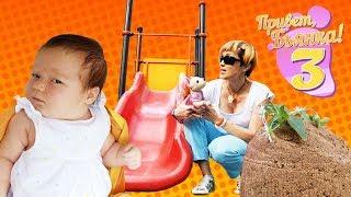 Привет, Бьянка - Маша и ЧичиЛав на Детской Площадке.