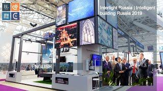 BL مجموعة من حلول الإضاءة في Interlight روسيا | بناء ذكي روسيا 2019