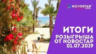 Результаты розыгрыша от Novostar Hotels - 1 июля. Тунис 2019