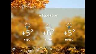 Прогноз погоды. 03.11.2015(Адрес нашего сайта gtrk-saratov.ru гтрк-саратов.рф twitter https://twitter.com/gtrk_saratov facebook https://www.facebook.com/64gtrk vk http://vk.com/sargtrk ..., 2015-11-02T14:05:49.000Z)