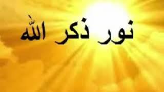 نور ذكر الله