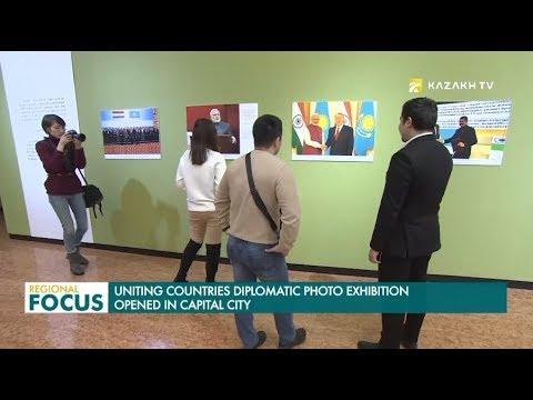 Дипломатическая фотовыставка «Объединяя страны» открылась в столице