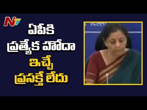 No Special Status for Andhra Pradesh, Nirmala Sitharaman Clarifies in Parliament | NTV