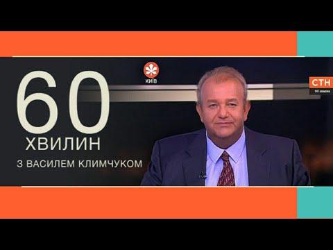 Телеканал Київ: 10.12.19 60 хвилин з Василем Климчуком 20.00