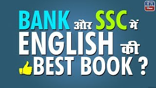 BEST BOOK OF ENGLISH FOR BANK AND SSC | ENGLISH | ALL COMPETITIVE EXAMS