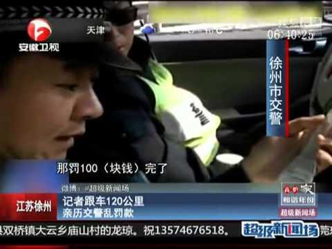 记者跟车120公里 亲历交警乱罚款