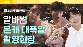 알바썸 배우들의 실체 공개합니다 (feat. 대환장 파…