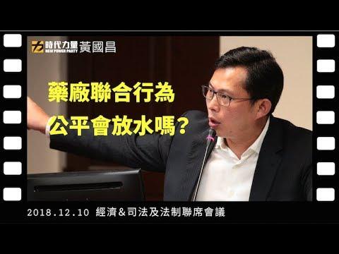 2018-12-10 【藥廠聯合行為 公平會放水嗎?】經濟&司法及法制聯席會議