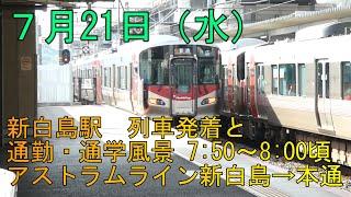 【朝ラッシュ】7月21日(水)JR西日本 新白島駅 列車発着と通勤・通学風景とアストラムライン新白島→本通 字幕案内です