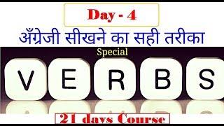 Special ENGLISH VERBS [PART - 4] | 21 Video Sessions { क्रिया Kriya } English Grammar ( हिन्दी में )