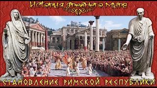 Становление и устройство Римской республики (рус.) История древнего мира