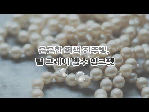 펄그레이 방수 잉크젯 제품소개