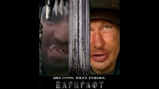 Варкрафт - Русский Трейлер (2016) Пародия Смех Юмор Прикол