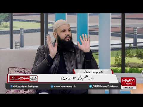 Hazrat Nooh A.S And Lessons From His Life With Islamic Scholar Raja Zia Ul Haq