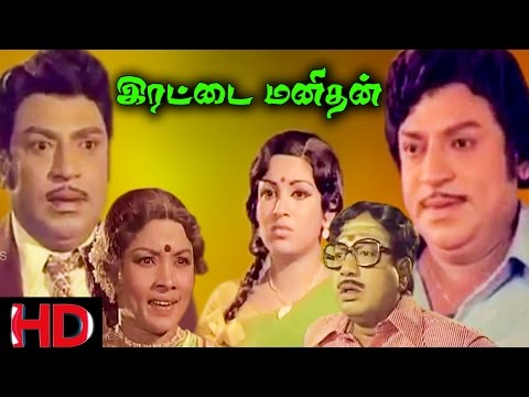 Classic Hit Movie - Erattai Manithan - Tamil Full Movie | S. S. Rajendran | Latha | V. K. Ramasamy