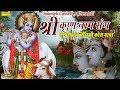 Download कृष्णा कृष्णा मुरली वाले कृष्णा || Original || Braj 84 Kos Yatra || Most Popular Krishan Bhajan MP3 song and Music Video