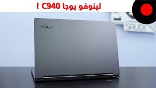 مراجعة لابتوب لينوفو يوجا سي 940 ! Lenovo Yoga C940-14