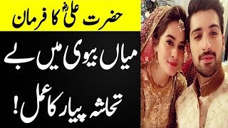 Mian Biwi Main Pyar Kesy Peda Ho Ga || How to make love? || Hazrat Ali R.A Ka Farman