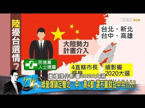 調查局爆「中國出錢幫國民黨買票」民進黨選不贏就扯中共介入?少康戰情室 20181023