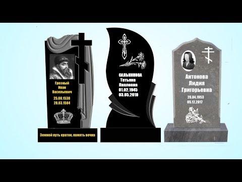 РИТУАЛ ПРОФ: Создание эскиза надгробного памятника