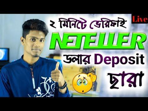 Neteller VIP Account Verification Bangla | Without Deposit Verified Neteller Account Bangla Tutorial