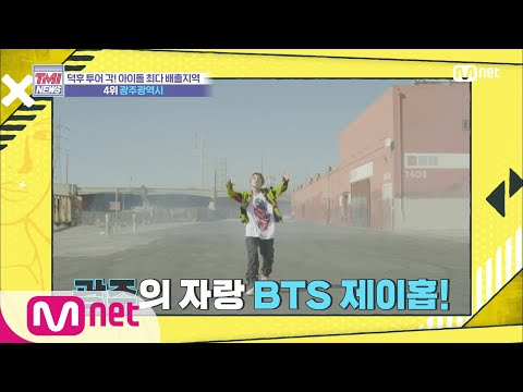 [ENG sub] Mnet TMI NEWS [29회] 맛이면 맛, 멋이면 멋! 맛과 멋을 다 잡은 '광주광역시' 200212 EP.29