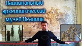 видео Национальный Археологический музей