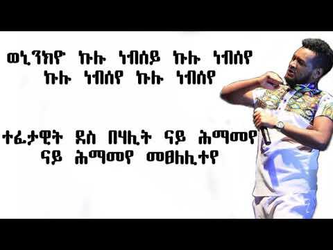 Amanual Yemane Meareye - Lyrics