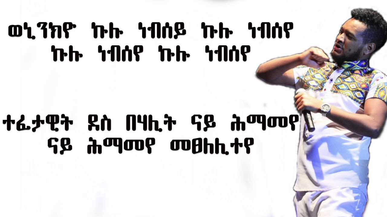 Download Amanual Yemane Meareye - Lyrics