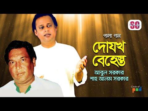 Shah Alom Sarkar , Abul Sarkar - Dojokh Behest   দোযখ বেহেস্ত   Bangla Pala Gaan   Audio Jukebox