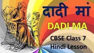 Dadi Maa ( दादी मां) - CBSE Class 7 Hindi Lesson explained