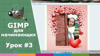 Урок №3 - Как использовать слои при обработке фото? | Видео-курс