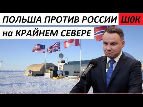 НЕ ОЖИДАЛИ?! ПОЛЬША ПРОТИВ РОССИИ на КРАЙНЕМ СЕВЕРЕ - новости мира