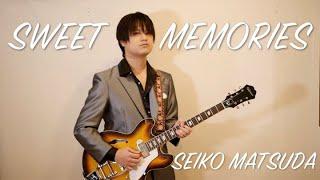 松田聖子さんの「Sweet Memories」を弾きました。 間違って弾いているところがありますが、音楽は混乱期にも勇気が出たり、 心が落ち着いたりするものかもしれません。