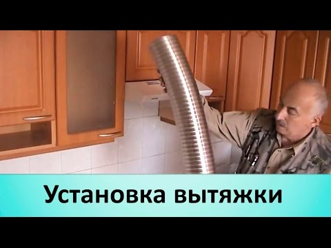 Установка вытяжки, перевешиваем кухонные шкафы. Киев