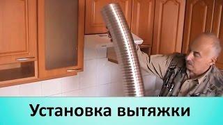 видео Вытяжки в Киеве
