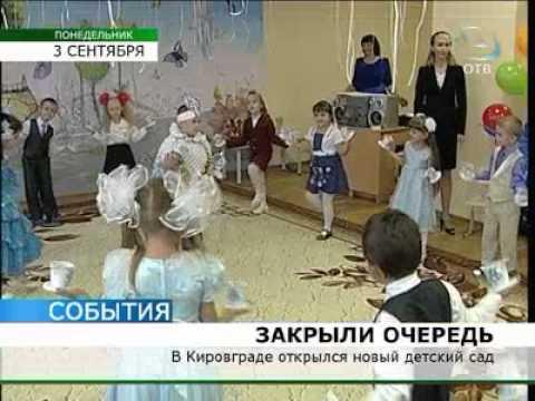 В Кировграде закрыта очередь в детские сады