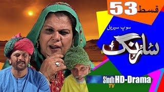 Sarang Ep 53   Sindh TV Soap Serial   HD 1080p    SindhTVHD Drama
