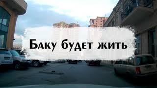 До сих пор в Баку идут дожди