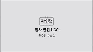 [대자인병원]환자안전 UCC - 정확한 환자 확인