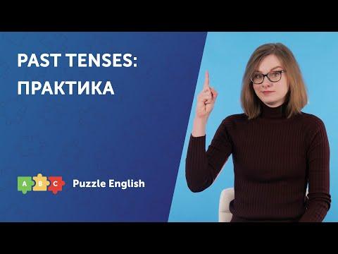 Прошедшие времена в английском языке